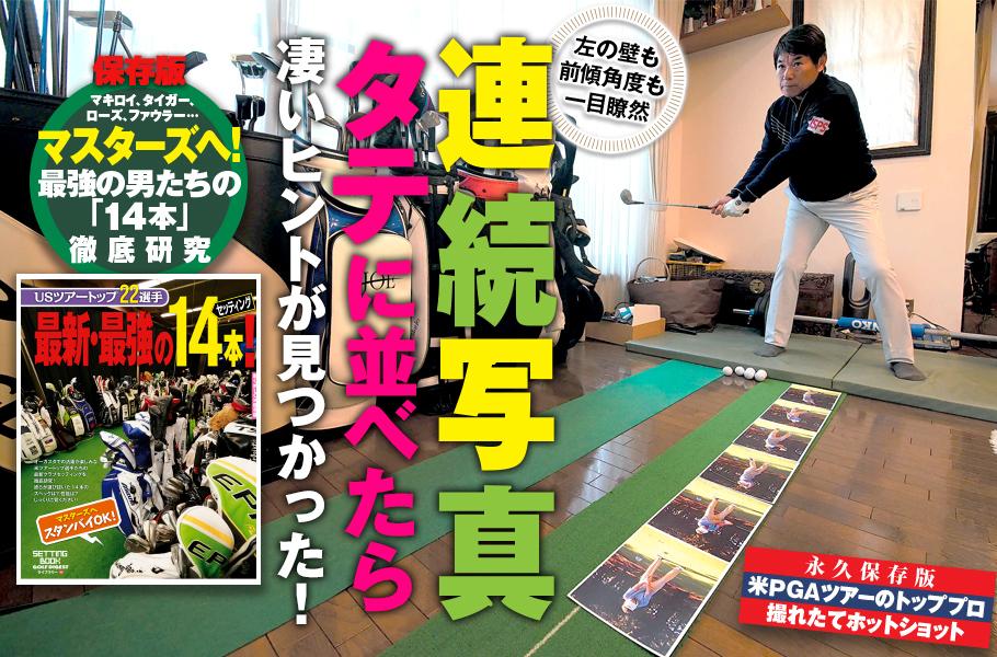 月刊ゴルフダイジェスト5月号2