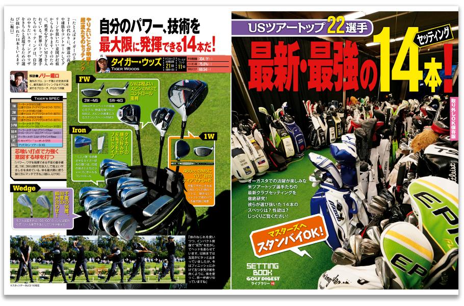 月刊ゴルフダイジェスト5月号4