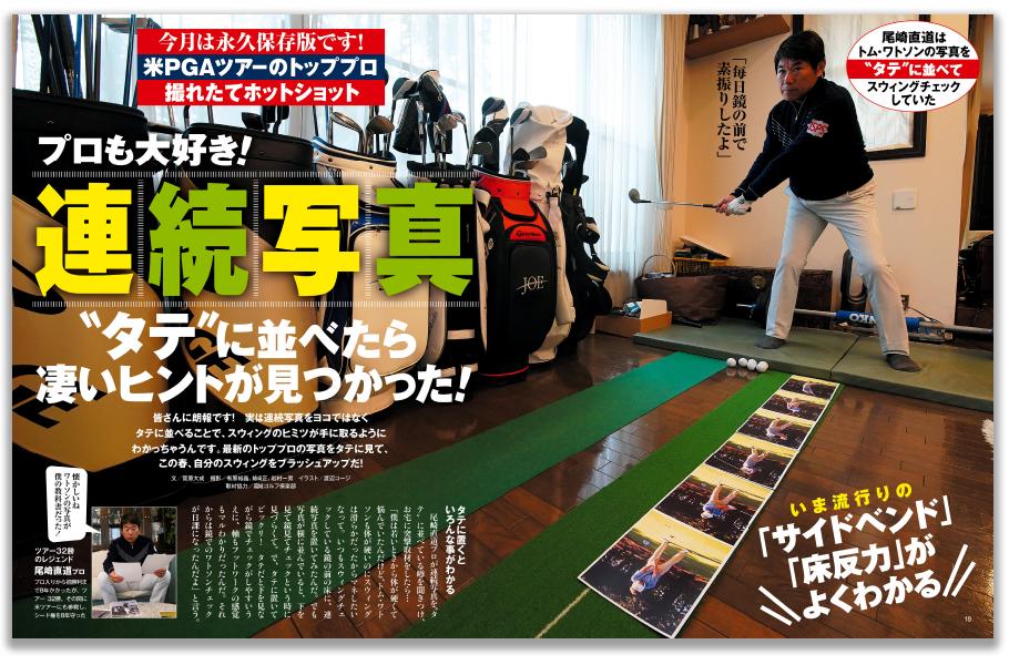 月刊ゴルフダイジェスト5月号3