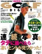 月刊ゴルフダイジェスト5月号1