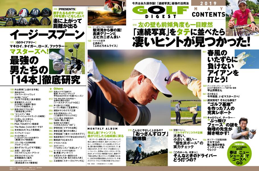 月刊ゴルフダイジェスト5月号7