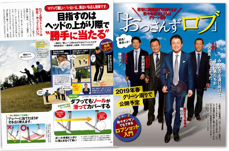 月刊ゴルフダイジェスト5月号6