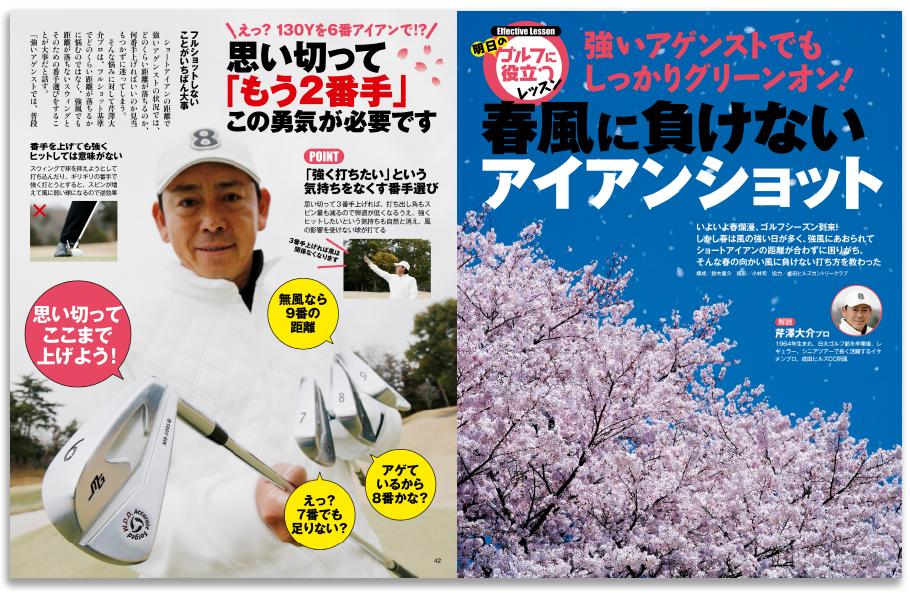月刊ゴルフダイジェスト5月号5