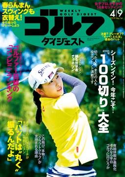 週刊ゴルフダイジェスト4/9号1
