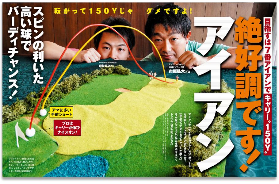 月刊ゴルフダイジェスト6月号3