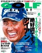 月刊ゴルフダイジェスト6月号1