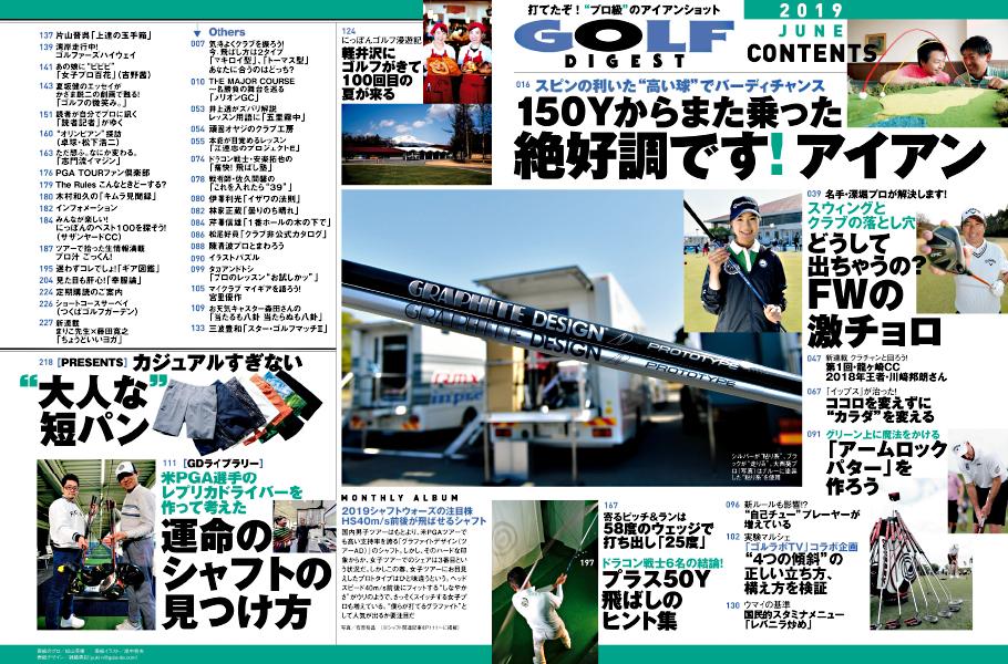 月刊ゴルフダイジェスト6月号7