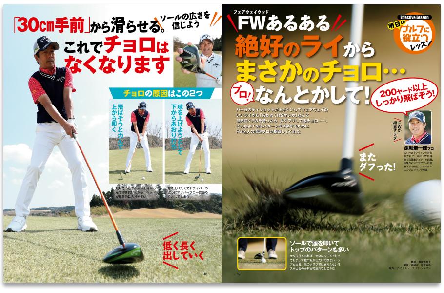 月刊ゴルフダイジェスト6月号6
