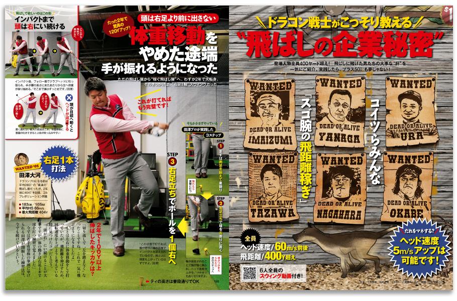月刊ゴルフダイジェスト6月号5