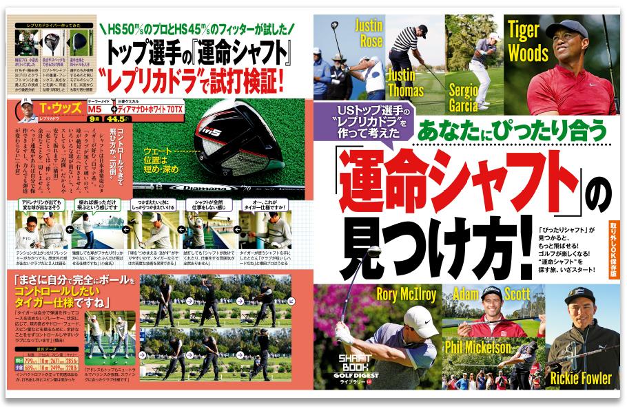 月刊ゴルフダイジェスト6月号4