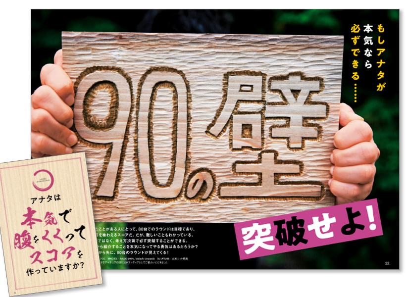 週刊ゴルフダイジェスト8/13号3