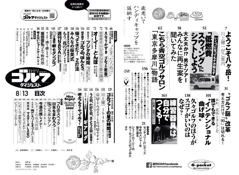 週刊ゴルフダイジェスト8/13号7