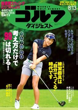 週刊ゴルフダイジェスト8/13号1