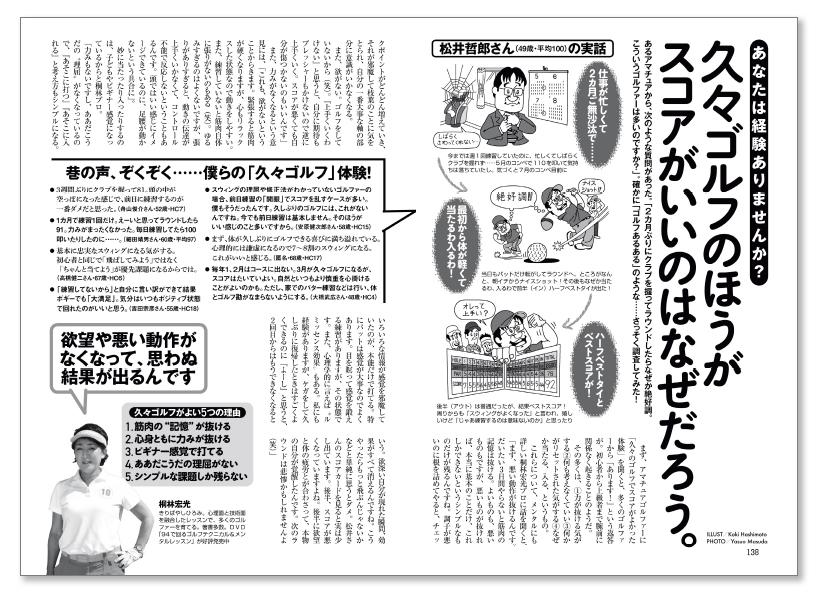 週刊ゴルフダイジェスト8/13号6