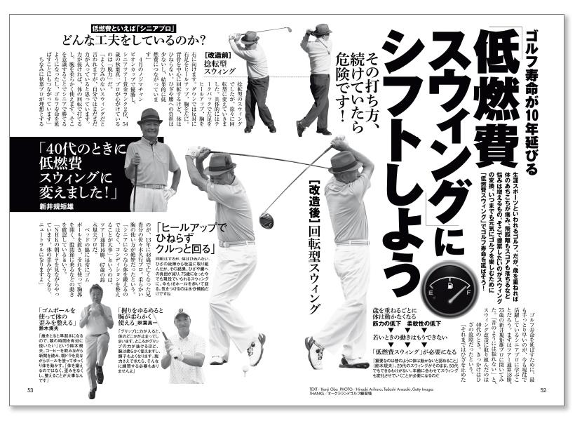 週刊ゴルフダイジェスト8/13号5