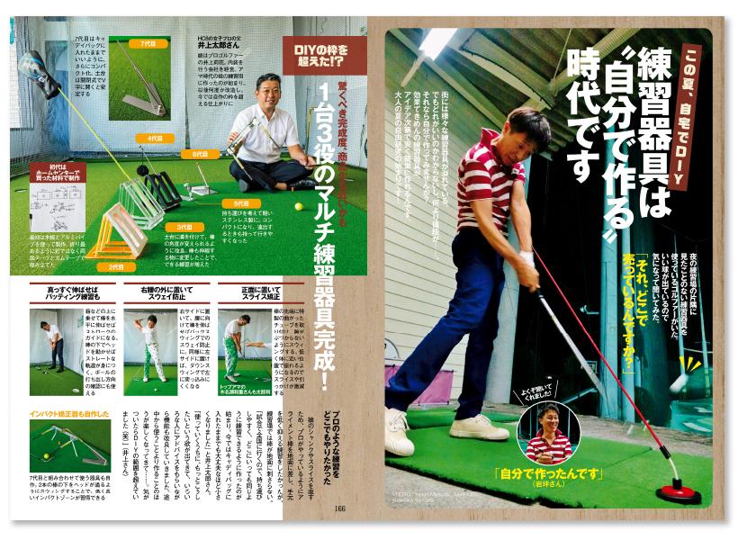 週刊ゴルフダイジェスト8/13号4