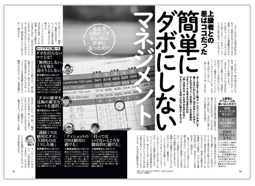 週刊ゴルフダイジェスト9/3号5