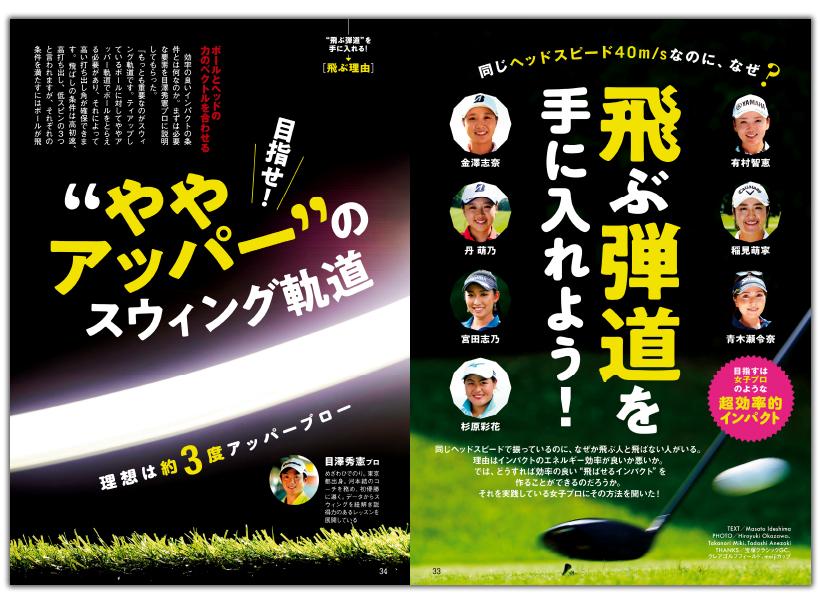 週刊ゴルフダイジェスト9/3号4