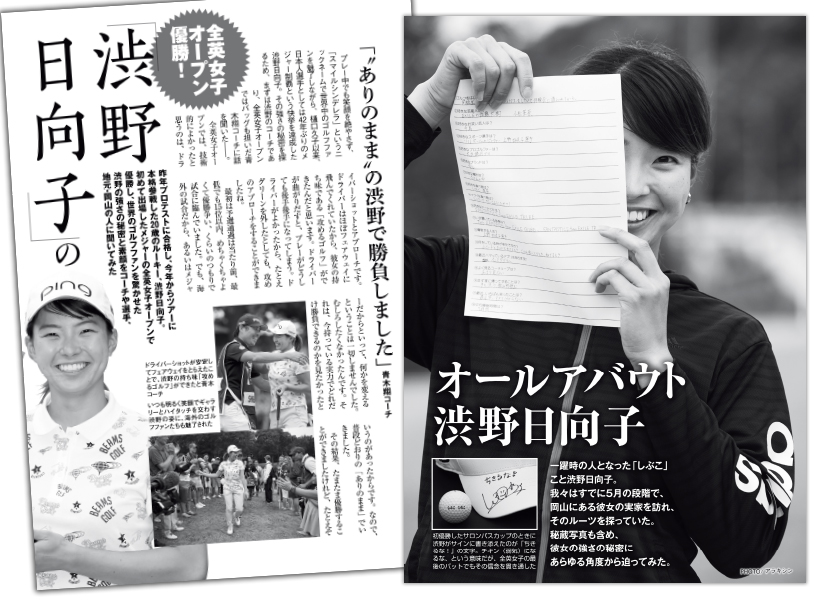 週刊ゴルフダイジェスト9/3号3
