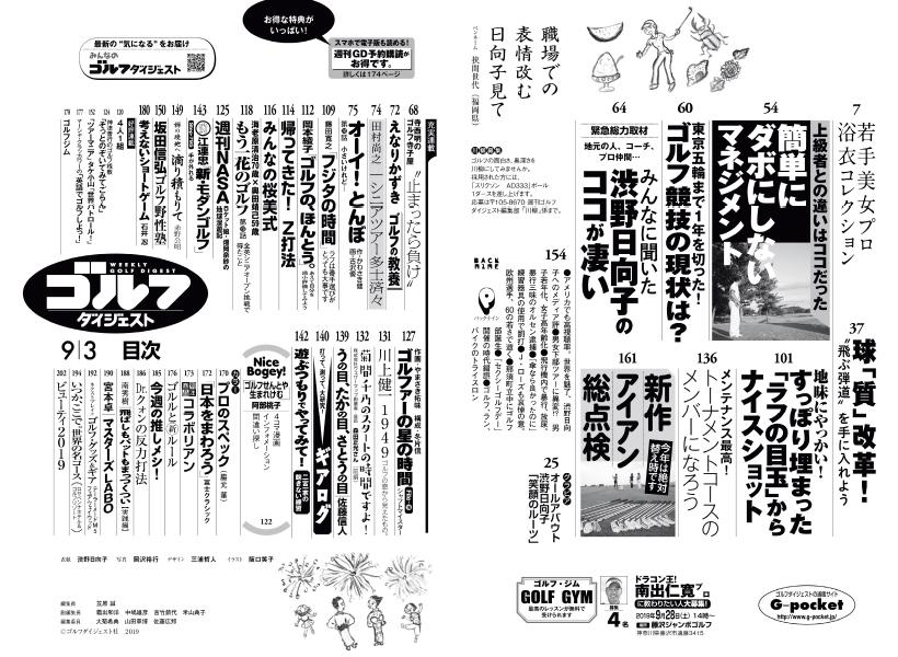 週刊ゴルフダイジェスト9/3号7