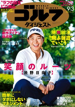 週刊ゴルフダイジェスト9/3号1