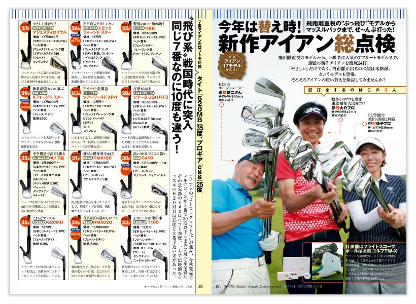 週刊ゴルフダイジェスト9/3号6