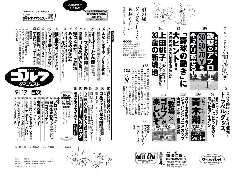 週刊ゴルフダイジェスト9/17号7