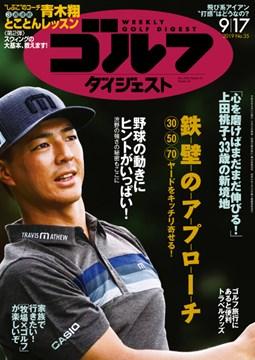 週刊ゴルフダイジェスト9/17号1