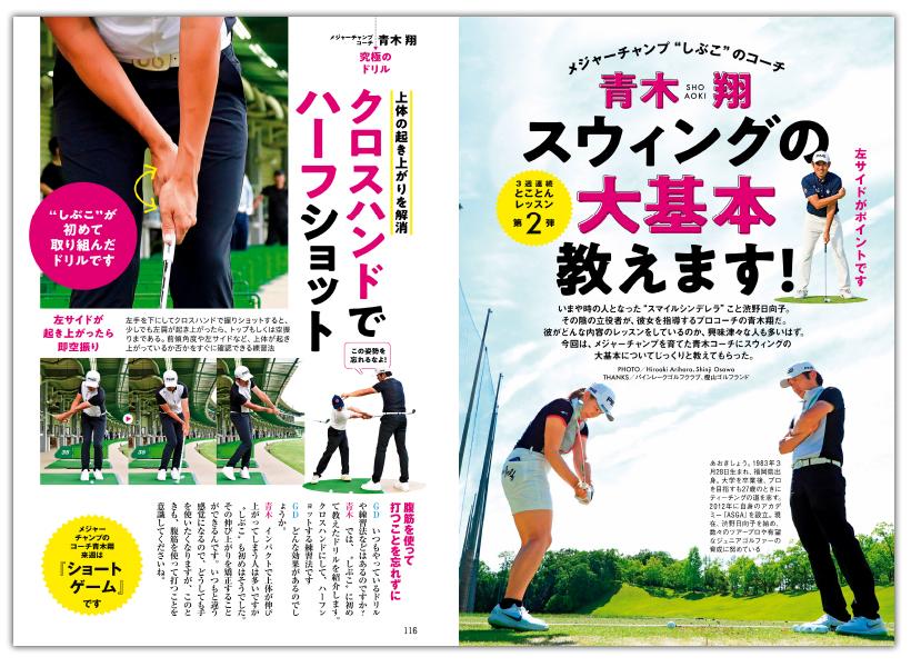 週刊ゴルフダイジェスト9/17号5