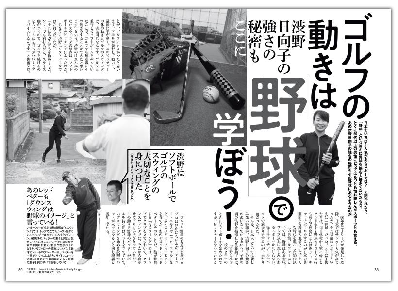週刊ゴルフダイジェスト9/17号4