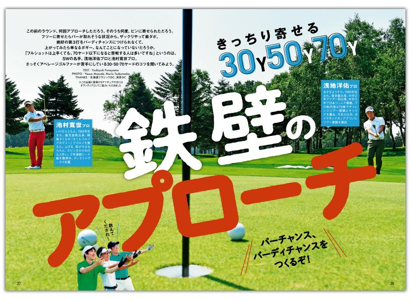 週刊ゴルフダイジェスト9/17号3