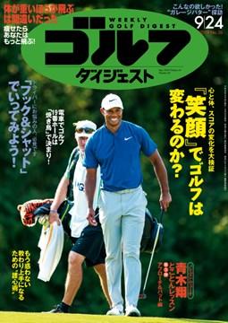 週刊ゴルフダイジェスト9/24号1