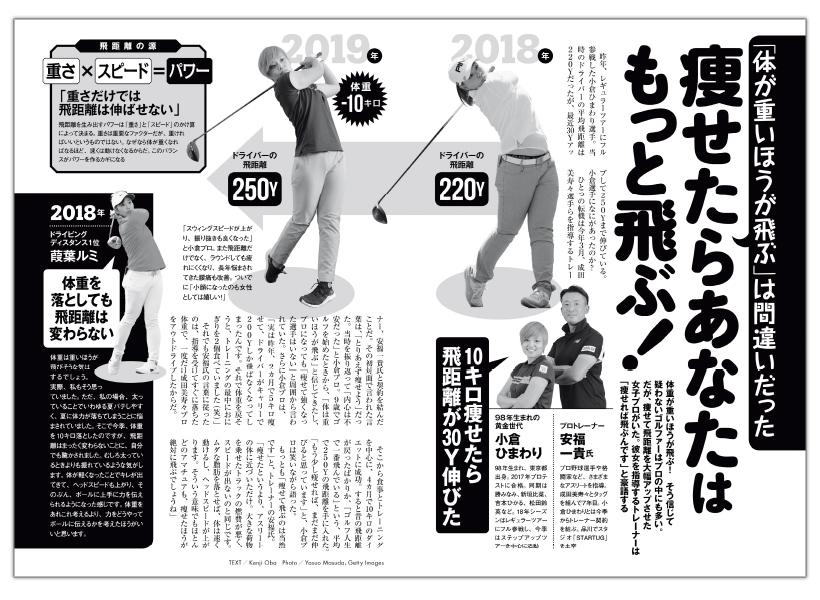週刊ゴルフダイジェスト9/24号5
