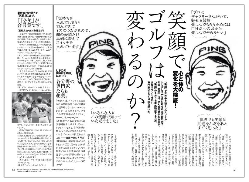 週刊ゴルフダイジェスト9/24号3