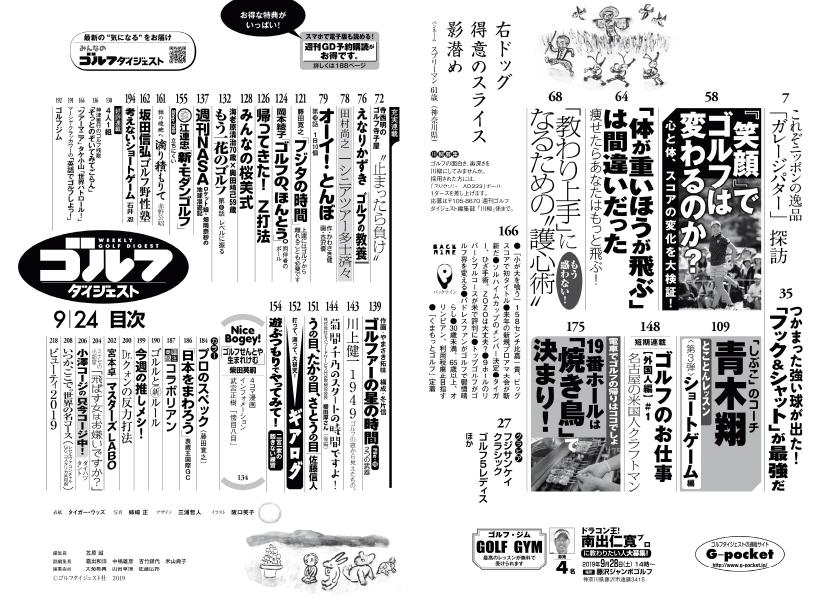 週刊ゴルフダイジェスト9/24号7