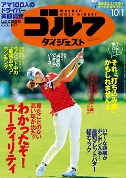 週刊ゴルフダイジェスト10/1号1
