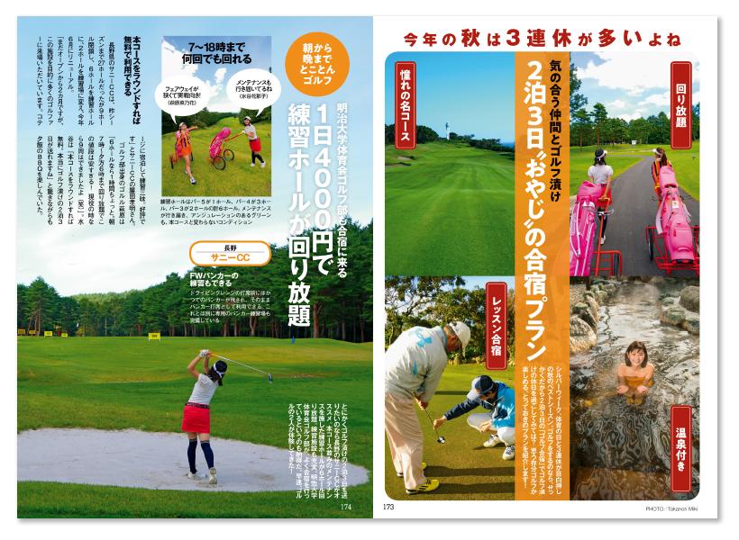 週刊ゴルフダイジェスト10/1号6
