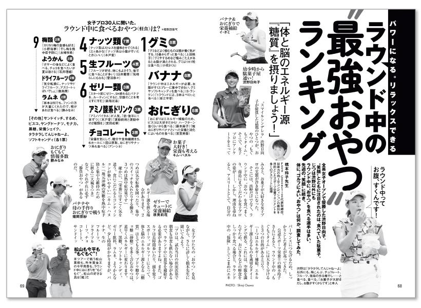 週刊ゴルフダイジェスト10/1号5