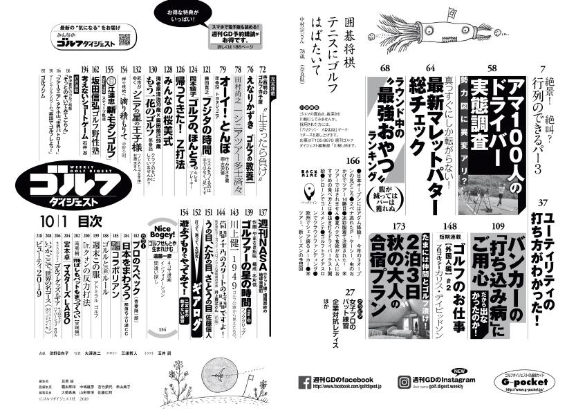 週刊ゴルフダイジェスト10/1号7