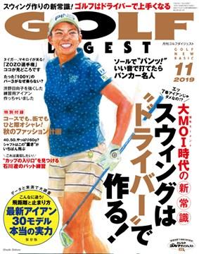 月刊GD2019_11月号1