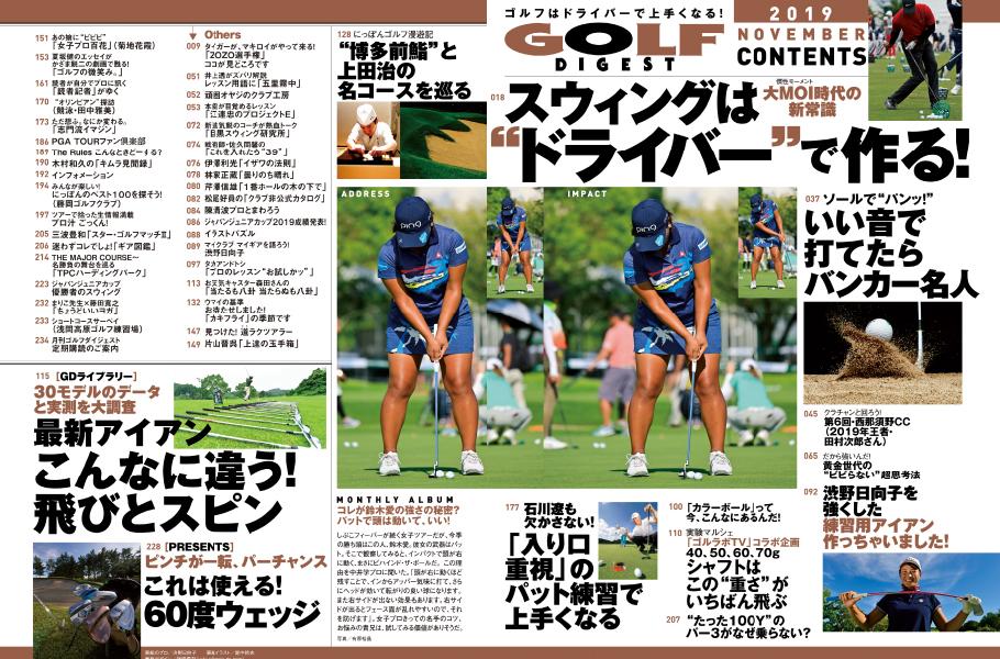 月刊GD2019_11月号7
