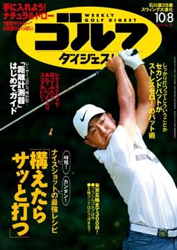「週刊ゴルフダイジェスト」の画像検索結果