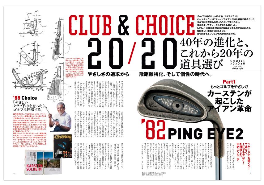 choice233号3