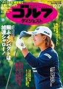週刊ゴルフダイジェスト12/17号1