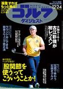 週刊ゴルフダイジェスト12/24号1