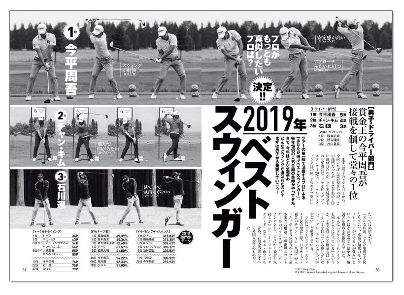 週刊ゴルフダイジェスト12/31号4