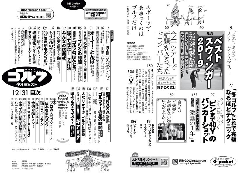 週刊ゴルフダイジェスト12/31号7