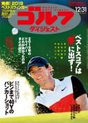 週刊ゴルフダイジェスト12/31号1