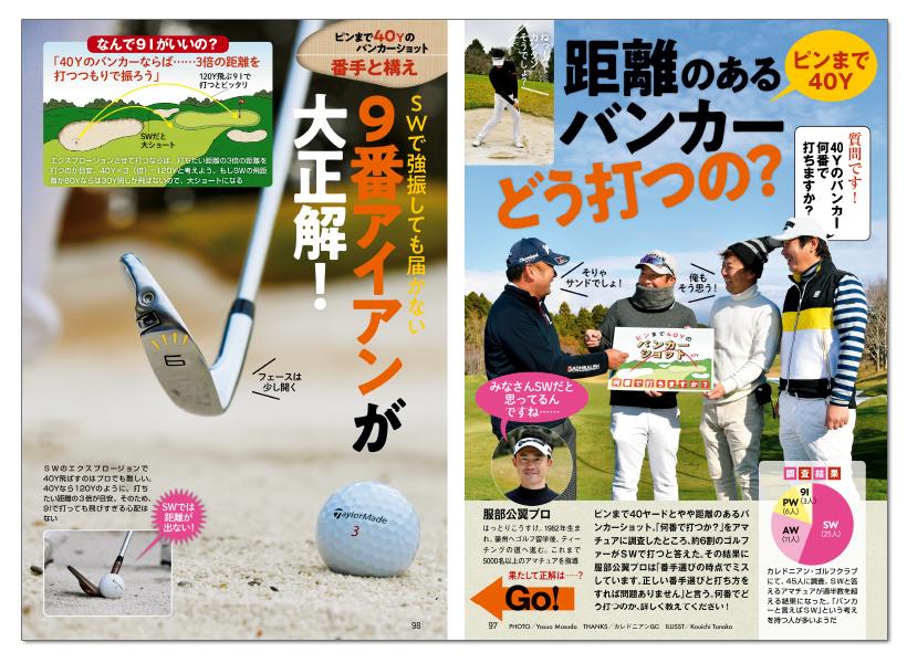 週刊ゴルフダイジェスト12/31号6