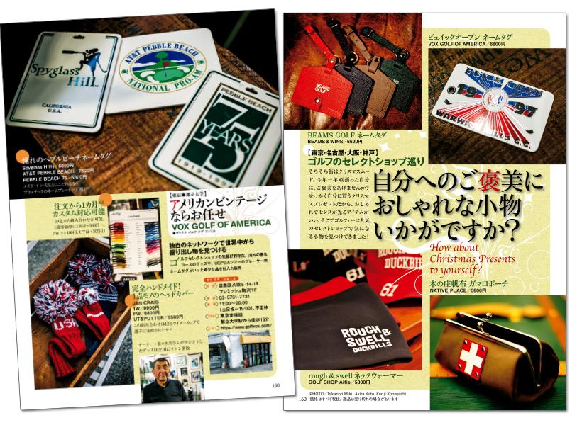 週刊ゴルフダイジェスト12/31号5